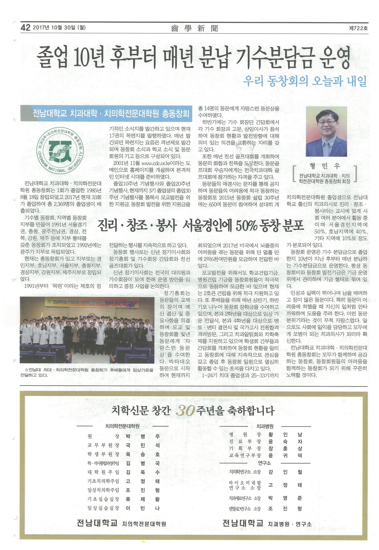 치학신문 전남대 치전원·총동창회